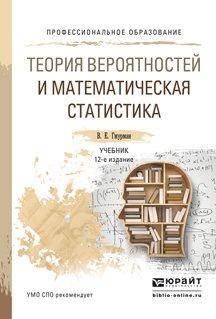 Теория вероятностей и математическая статистика 12-е изд. Учебник для СПО