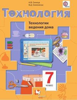 Технология. Технологии ведения дома. 7 класс