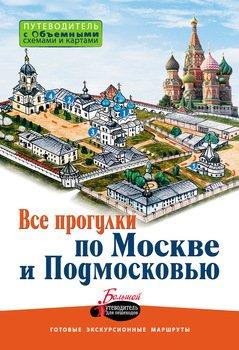 Все прогулки по Москве и Подмосковью