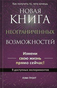 Новая книга неограниченных возможностей