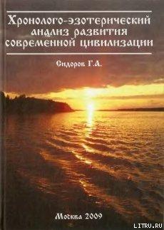Хронолого-эзотерический анализ развития современной цивилизации. Книга 1