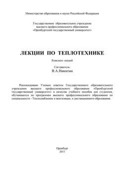 Лекции по термодинамике мгту — pic 2