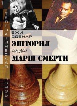 Эшторил, или Марш смерти