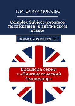 Complex Subject в английском языке. Правила, упражнения, тест