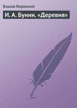 И. А. Бунин. «Деревня»