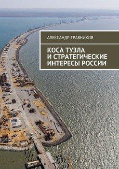 Коса Тузла истратегические интересы России