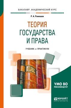 Теория государства и права. Учебник и практикум для академического бакалавриата