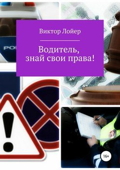 Водитель, знай свои права!