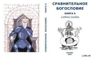 Сравнительное Богословие Книга 5