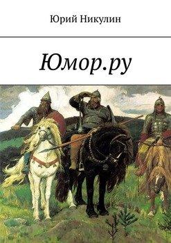 Юмор.ру