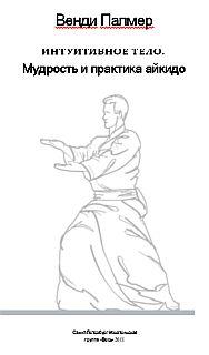 Интуитивное тело. Мудрость и практика айкидо
