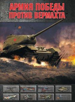 Армия Победы против Вермахта