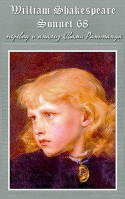Сонет 68 Уильям Шекспир, литературный перевод Свами Ранинанда