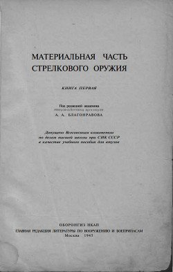Материальная часть стрелкового оружия. Книга 1