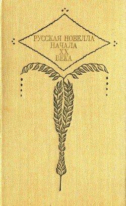 Русская новелла начала xx века