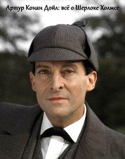 Всё о Шерлоке Холмсе