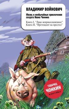 Жизнь и необычайные приключения солдата Ивана Чонкина. Лицо неприкосновенное