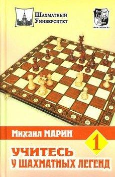 Учитесь у шахматных легенл. Том 1
