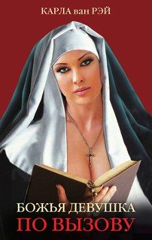 Божья девушка по вызову. Воспоминания женщины, прошедшей путь от монастыря до панели