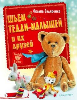 Шьем Тедди-малышей и их друзей