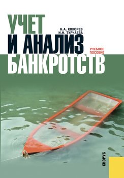 учет и анализ банкротств литература