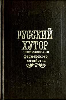 Русский хутор: настольная книга фермера