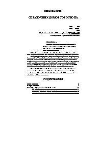 Справочник домов гороскопа