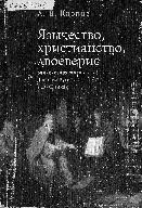 Язычество, христианство, двоеверие. Религиозная жизнь Древней Руси в IX-XI вв.
