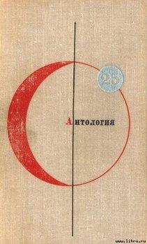Антология. Библиотека современной фантастики. Том 25