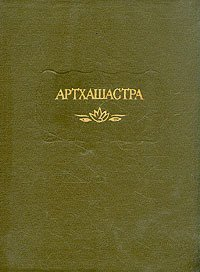 Артхашастра, или Наука политики