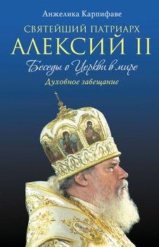 Читать онлайн Святейший Патриарх Алексий II: Беседы о Церкви в мире