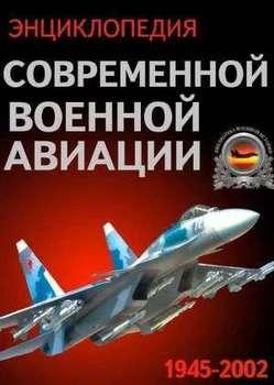 Энциклопедия современной военной авиации 1945-2002: Часть 3. Фотоколлекция