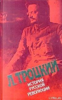 История русской революции. Том II, часть 1