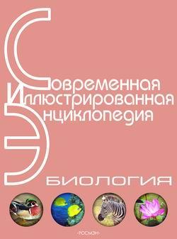 Энциклопедия «Биология». Часть 2. М – Я