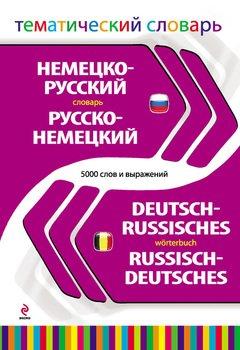 Бесплатна словарь руска-немецкий немецко-русский