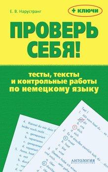 Книга Проверь себя Тесты тексты и контрольные работы по  Тесты тексты и контрольные работы по немецкому языку ключи