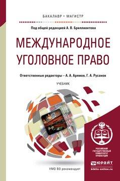 fb2 учебник международное уголовное право