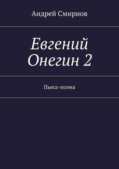Евгений Онегин2