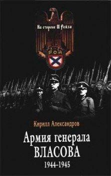 Армия генерала Власова 1944-1945