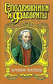 Столп. Артамон Матвеев