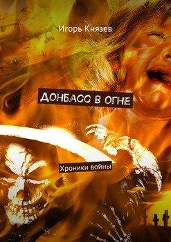 Донбасс в огне. Хроники войны