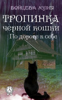 Книга 2. Тропинка черной кошки