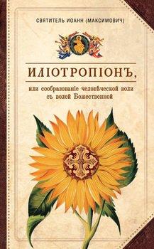 Илиотропион, или Сообразование человеческой воли с волей Божественной