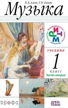 Виталий алеев музыка. 3 класс. Часть 1 скачать книгу бесплатно.
