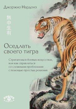 Оседлать своего тигра. Cтратагемы в боевых искусствах, или Как справляться со сложными проблемами с помощью простых решений