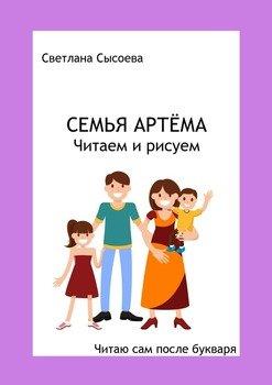 Семья Артёма. Читаем и рисуем. Читаю сам после букваря