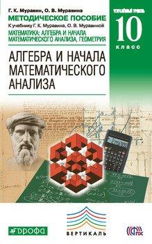 Методическое пособие к учебнику Г. К. Муравина, К. С. Муравина, О. В. Муравиной «Углублённый уровень. Алгебра. 10 класс»
