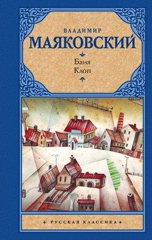 Маяковский «клоп» читать пьесу онлайн.