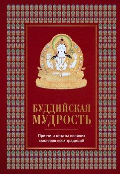 Буддийская мудрость. Притчи и цитаты великих мастеров всех традиций
