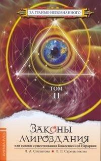 ЗАКОНЫ МИРОЗДАНИЯ или основы существования Божественной Иерархии Том 2